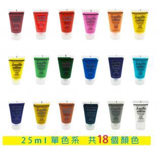 壓克力顏料 25ml