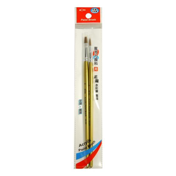 壓克力顏料用水彩筆(套裝)