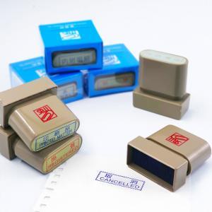 自來印章 【藍盒】