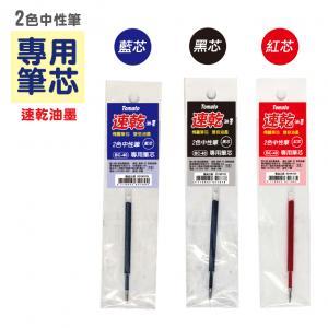 BC-40  中性筆
