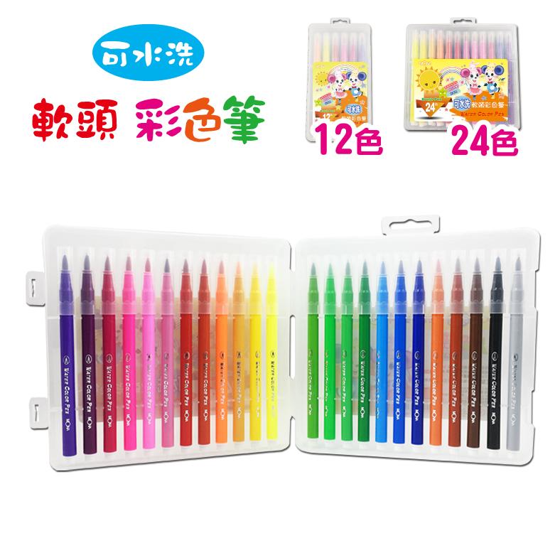 軟頭彩色筆(可水洗系列)